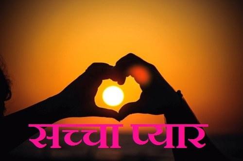 kismat-se-jyada-kisi-ko-nahin-milta-love-story-in-Hindi